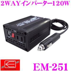 ニューレイトン エマーソン EM-251 2WAYインバーター120W クルマで家電が使える!!|creer-net