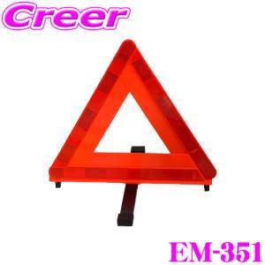 【在庫あり即納!!】ニューレイトン エマーソン EM-351 三角停止表示板(ケース入り) TS規格適合品|creer-net