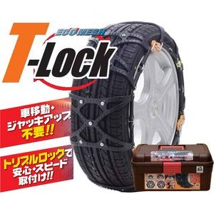 FECチェーン ECOMESH T-lock EM07 超簡単取付非金属ウレタンネット型チェーン|creer-net