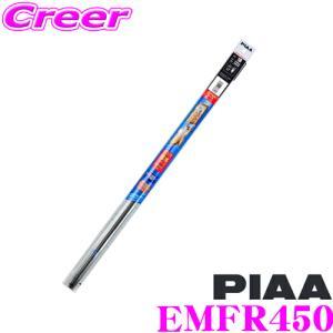 PIAA EMFR500 (呼番 147) エクセルコート 替えゴム 500mm|creer-net