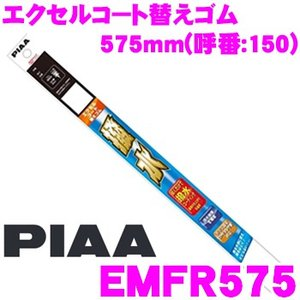 PIAA EMFR575 (呼番 150) エクセルコート 替えゴム 575mm|creer-net