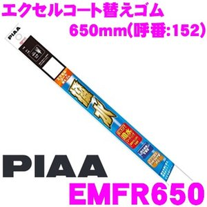 PIAA EMFR650 (呼番 152) エクセルコート 替えゴム 650mm|creer-net