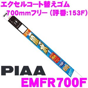 PIAA EMFR700F (呼番 153F) エクセルコート 替えゴム 700mmフリー|creer-net