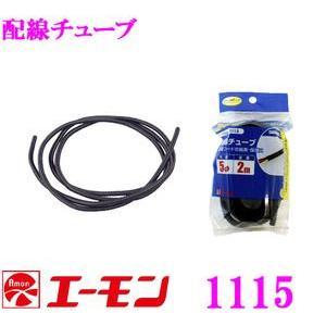 エーモン工業 1115 配線チューブ配線コード...の関連商品5