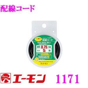 エーモン工業 1171 配線コード0.75sq シングル 黒 5m巻