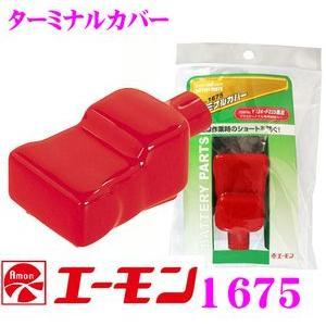 エーモン工業 1675 自動車用バッテリーターミナルカバーY134・F225専用