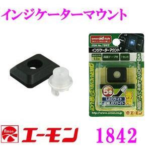 エーモン工業 1842 インジケーターマウント5φLEDライトをきれいに固定 creer-net