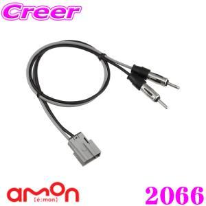 エーモン工業 2066 アンテナ変換コード
