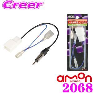 エーモン工業 2068 アンテナ変換コード