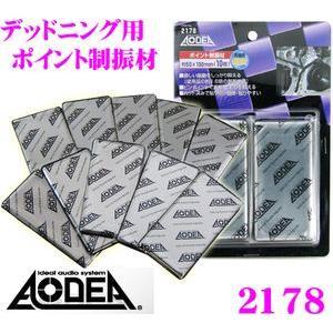 【在庫あり即納!!】エーモン工業 AODEA 2178 デッドニング用ポイント制振材(10枚入り)|creer-net