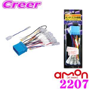 エーモン工業 2207 オーディオハーネス ホンダ車・スズキ車用/20ピン|creer-net