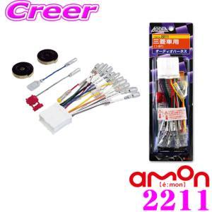 エーモン工業 2211 オーディオハーネス三菱車用/14ピン|creer-net