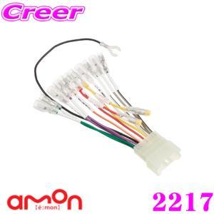 エーモン工業 2217 オーディオハーネス スズキ車用/12ピン|creer-net