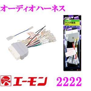 ・エーモン工業のオーディオハーネス、2222です。  ・市販のオーディオデッキを取り付ける場合に使用...