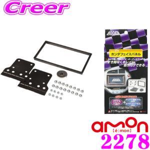 【在庫あり即納!!】エーモン工業 2278 ホンダフェイスパネル ホンダ 2DIN用 creer-net