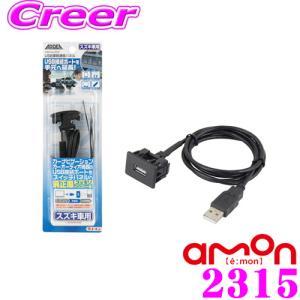 【在庫あり即納!!】エーモン工業 2315 USB接続通信パネル(スズキ車用) USB接続ポートをス...
