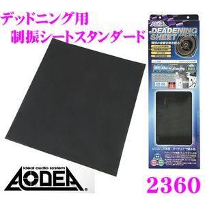 【在庫あり即納!!】エーモン工業 AODEA 2360 デッドニング用制振シート(スタンダード)