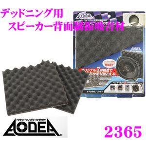 【在庫あり即納!!】エーモン工業 AODEA 2365 デッドニング用スピーカー背面制振吸音材|creer-net