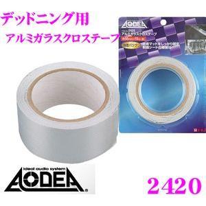 【在庫あり即納!!】エーモン工業 AODEA 2420 デッドニング用アルミガラスクロステープ|creer-net