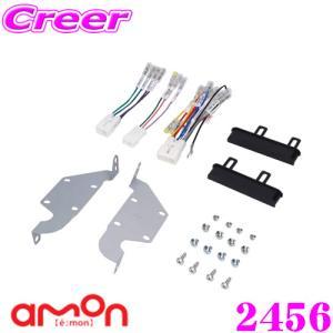 エーモン工業 AODEA 2456 オーディオ・ナビゲーション取付キット ダイハツ ミライース用 creer-net