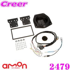 エーモン工業 AODEA 2479 オーディオ・ナビゲーション取付キット|creer-net