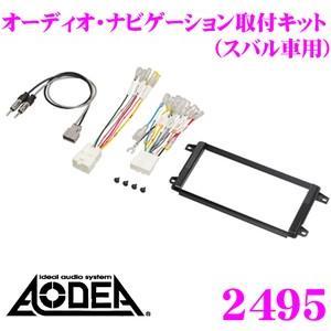 エーモン工業 AODEA 2495 オーディオ・ナビゲーション取付キット スバル車用|creer-net