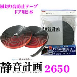 【在庫あり即納!!】エーモン工業 静音計画 2650 風切り音防止テープドア用2本入り|creer-net