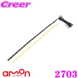 エーモン工業 2703 トップビューテープLED 30cm青|creer-net