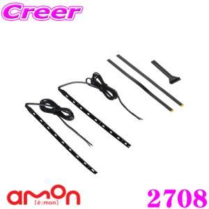 エーモン工業 2708 サイドビューテープLED15cm青|creer-net
