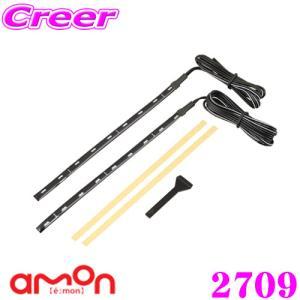 エーモン工業 2709 サイドビューテープLED15cm白|creer-net