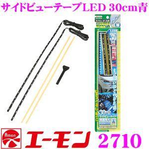 エーモン工業 2710 サイドビューテープLED 30cm青|creer-net