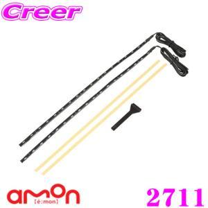 エーモン工業 2711 サイドビューテープLED 30cm白|creer-net
