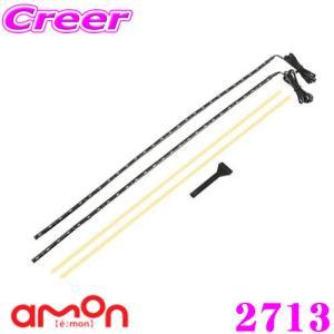 エーモン工業 2713 サイドビューテープLED 45cm白|creer-net