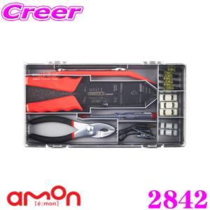 【在庫あり即納!!】エーモン工業 2842 よく使うクルマの配線工具セット工具とコネクターのセット|creer-net