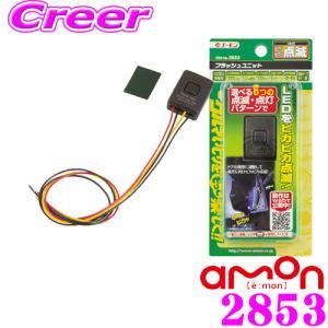 エーモン工業 2853 フラッシュユニットLEDを点滅させることができます creer-net