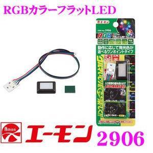 エーモン工業 2906 RGBカラーフラットLED creer-net