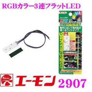 エーモン工業 2907 RGBカラー3連フラットLED creer-net