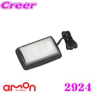 【在庫あり即納!!】エーモン工業 2924 ラゲッジルーム用LED 暗かった場所に照明を増設 DC12V車専用|creer-net