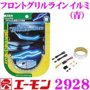 エーモン工業 2928フロントグリルラインイルミ(青) フロントグリルをあざやかに彩る! creer-net