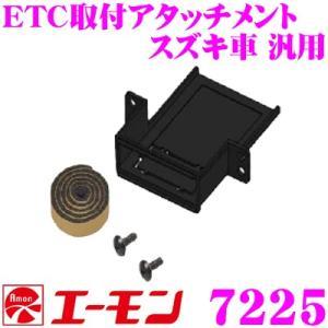 エーモン工業 7225 ETC取付アタッチメント スズキ車汎用タイプ