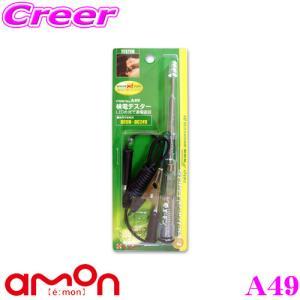 【在庫あり即納!!】エーモン工業 A49 検電テスター LEDの光で通電確認