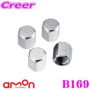 エーモン工業 B169 エアバルブキャップ creer-net