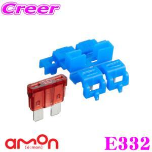 エーモン工業 E332 平型ヒューズホルダー