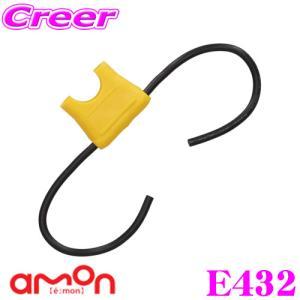 エーモン工業 E432 平型ヒューズホルダー 許容電流15A