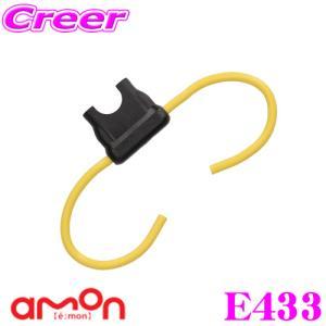 エーモン工業 E433 平型ヒューズホルダー ...の関連商品2