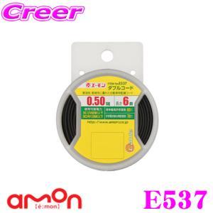 ・エーモン工業の配線コード(ダブルコード)、E537です。  ・耐熱、耐油、対衝撃、難燃性に優れ、各...