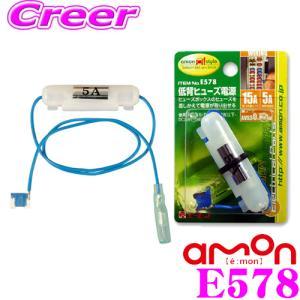 エーモン工業 E578 15A 低背ヒューズ電源|creer-net