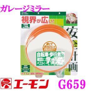 エーモン工業 安全計画 G659 ガレージミラー