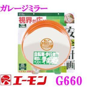 エーモン工業 安全計画 G660 ガレージミラー
