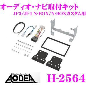 エーモン工業 AODEA H-2564 オーディオ ナビゲーション取付キット ホンダ JF3/JF4 N-BOX/N-BOXカスタム用|creer-net